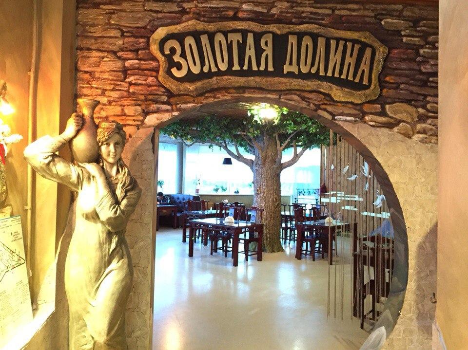 Ресторан Золотая долина - фотография 1