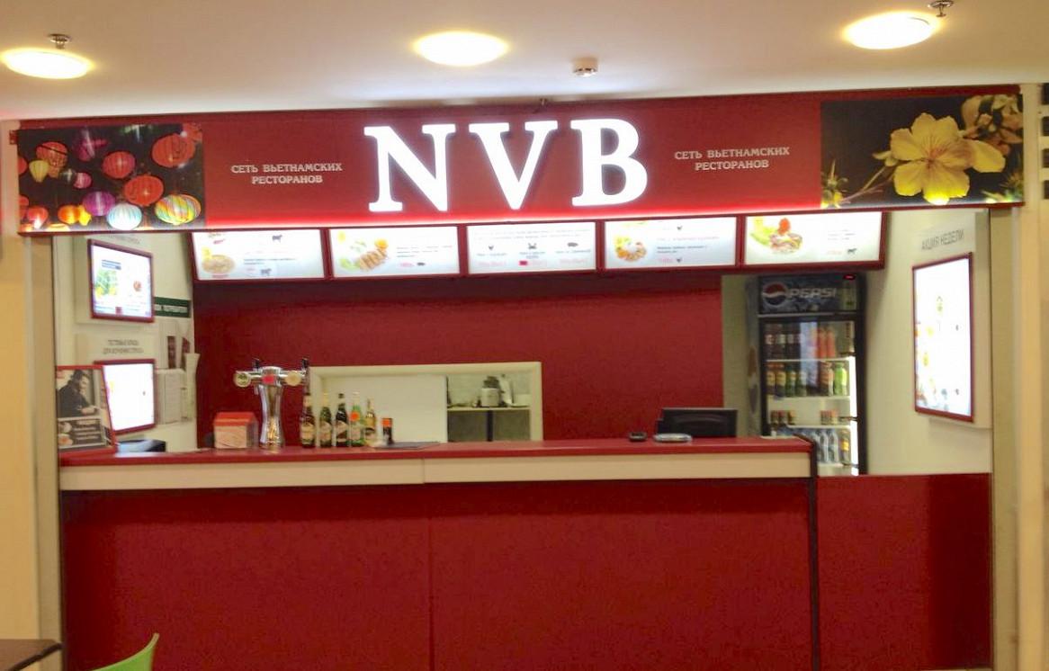 Ресторан NVB - фотография 1