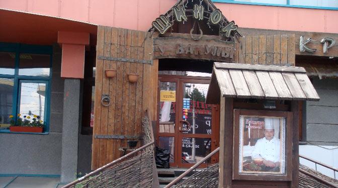 Ресторан У Вакулы - фотография 1