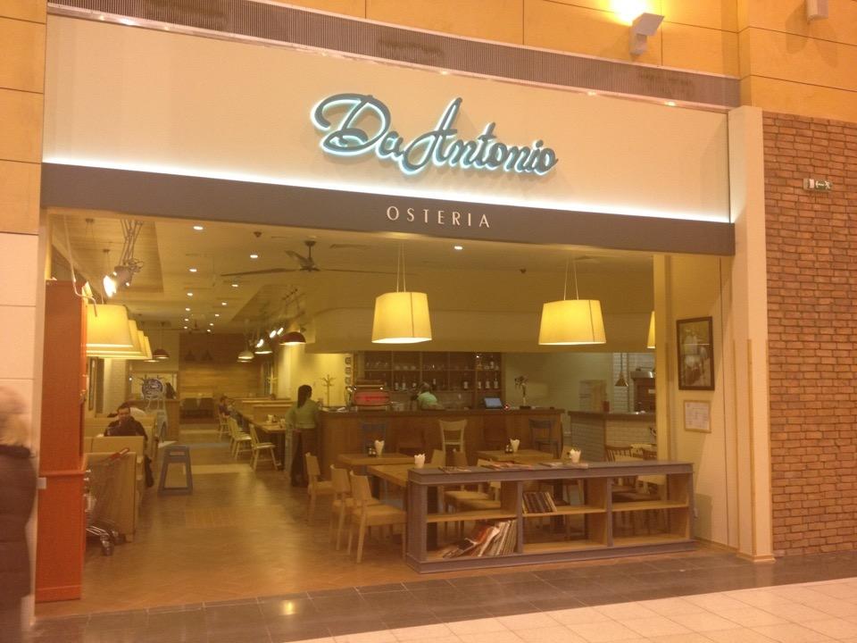 Ресторан Da Antonio - фотография 1
