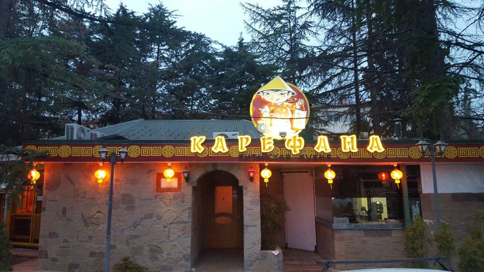 Ресторан Карефана - фотография 1