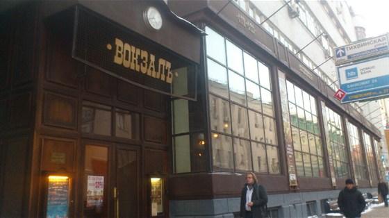 Ресторан Вокзал - фотография 10