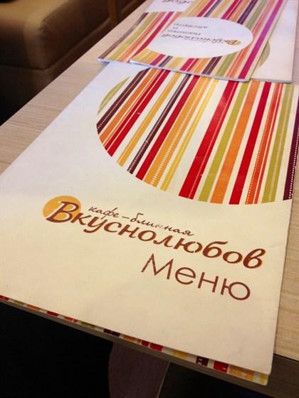 Ресторан Вкуснолюбов - фотография 8