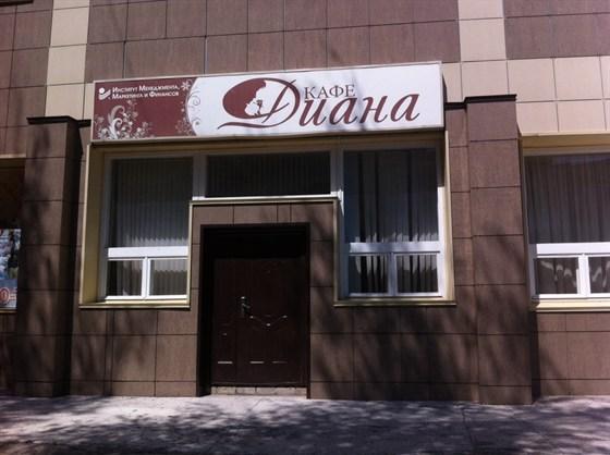 """Ресторан Диана - фотография 1 - Кафе """"Диана""""."""