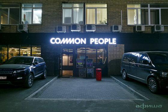 Ресторан Common People - фотография 2