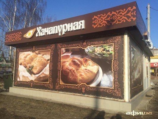 Ресторан Хачапурная - фотография 2