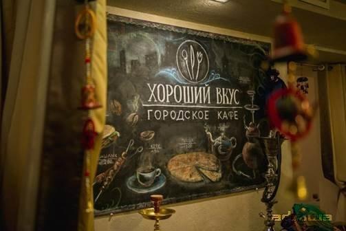 Ресторан Хороший вкус - фотография 1
