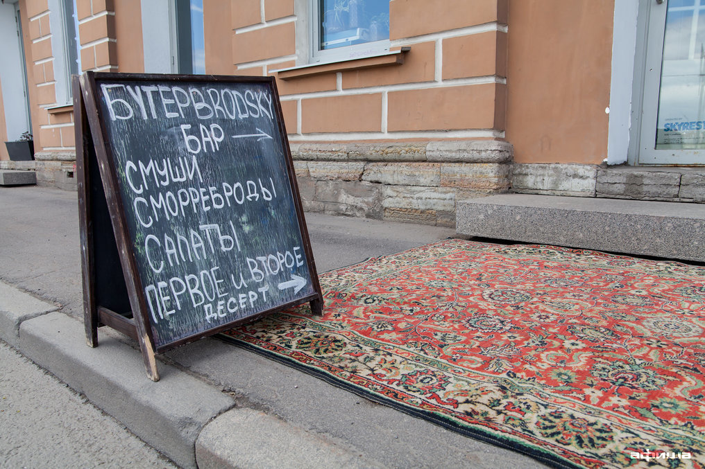 Ресторан Buterbrodsky - фотография 14