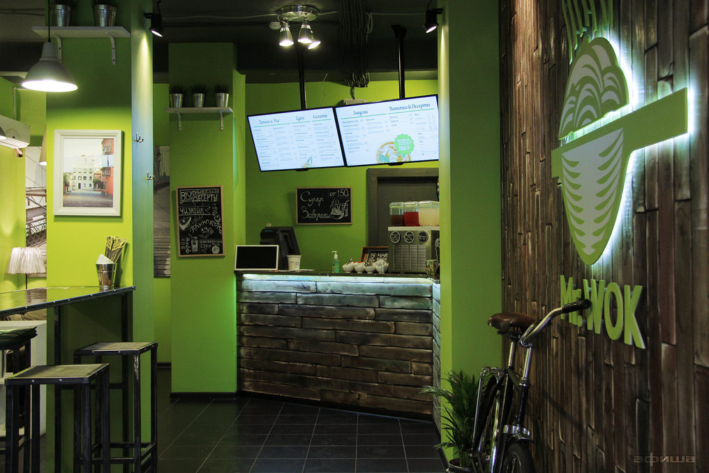 Ресторан Mr. Wok - фотография 10