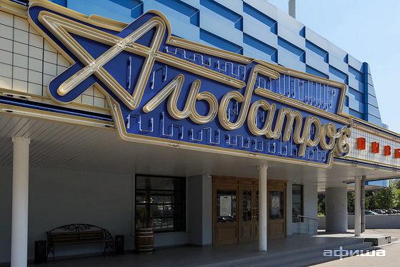 Ресторан Альбатрос - фотография 30