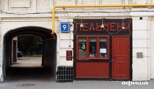 Ресторан Пельменная на Красина - фотография 1