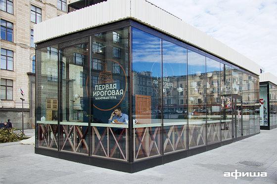 Ресторан Пироговая мануфактура - фотография 6