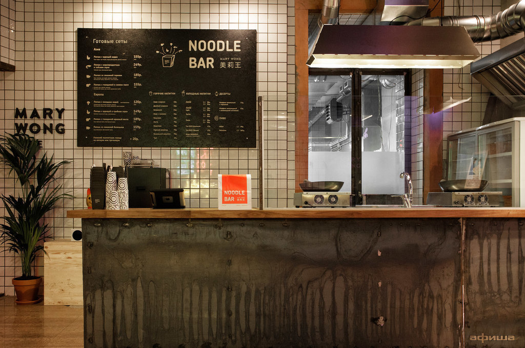 Ресторан Mаry Wong - фотография 8