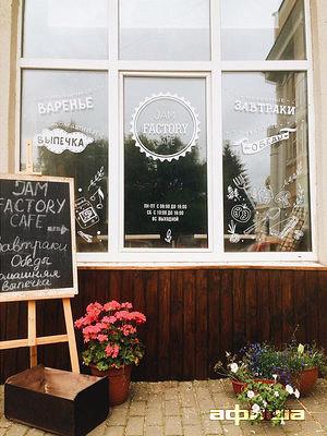 Ресторан Jam Factory Café - фотография 7