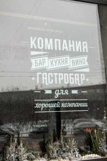 Ресторан Компания - фотография 13
