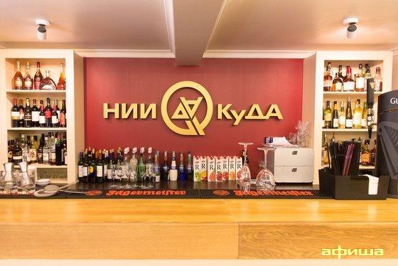 Ресторан НИИ КуДА - фотография 3