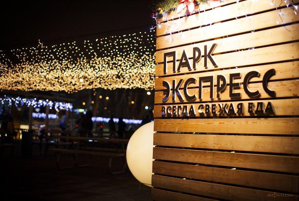 Ресторан Парк-экспресс - фотография 18