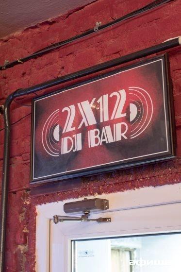 Ресторан 2х12 - фотография 2