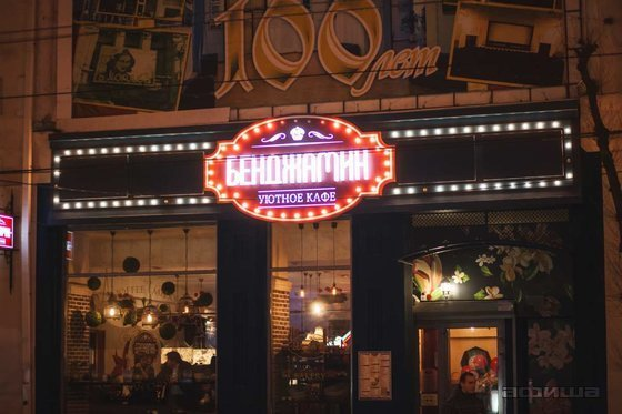 Ресторан Benjamin - фотография 14