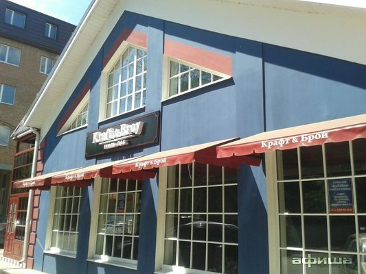 Ресторан Крафт и брой - фотография 2