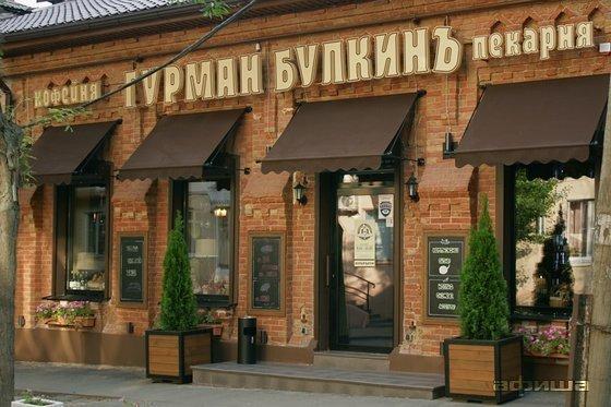 Ресторан Гурман Булкин - фотография 4