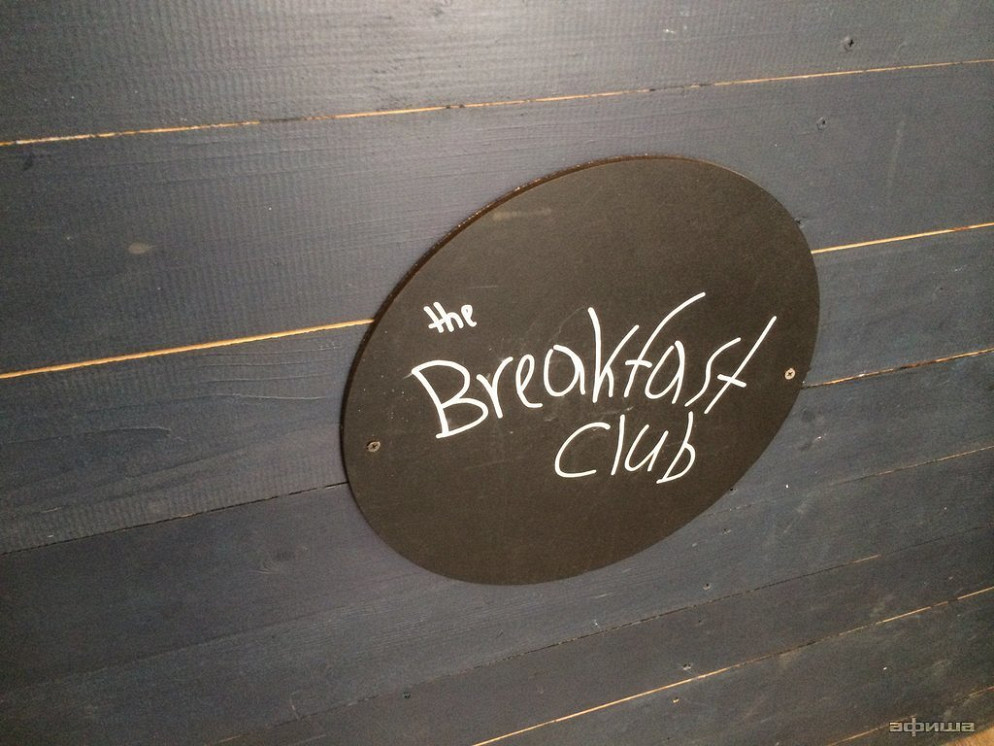 Ресторан Завтрак - фотография 8