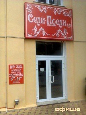 Ресторан Сели-поели - фотография 2
