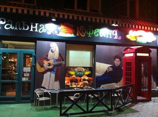 Ресторан Центральная кофейня - фотография 3
