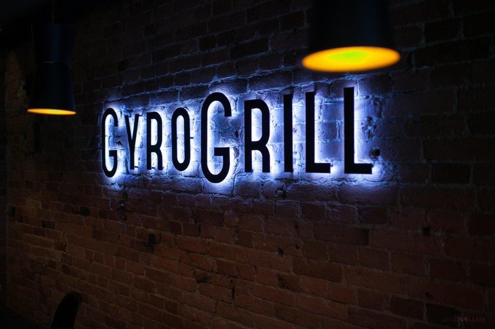 Ресторан Gyro Grill - фотография 13