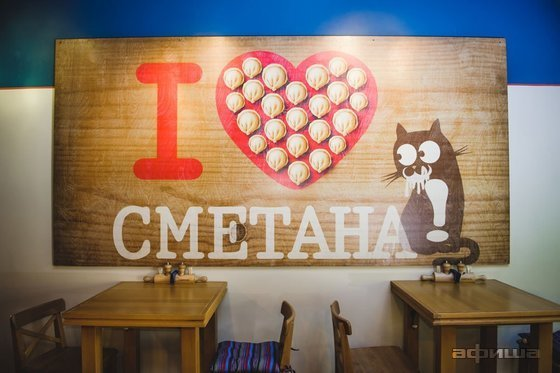Ресторан Сметана - фотография 10