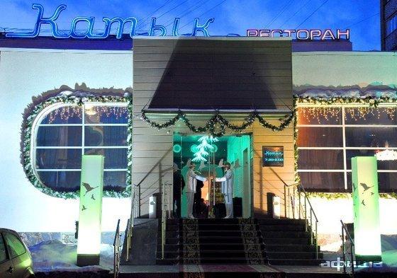 Ресторан Катык - фотография 7