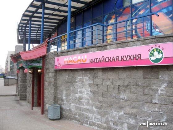 Ресторан Макао - фотография 14