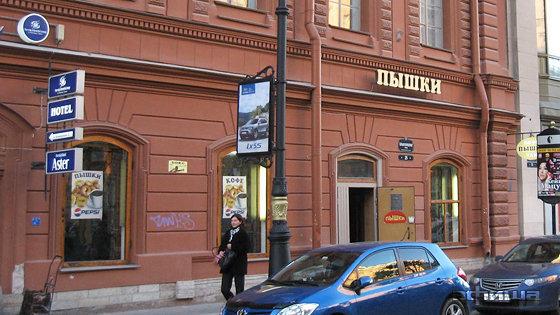 Ресторан Пышечная - фотография 6