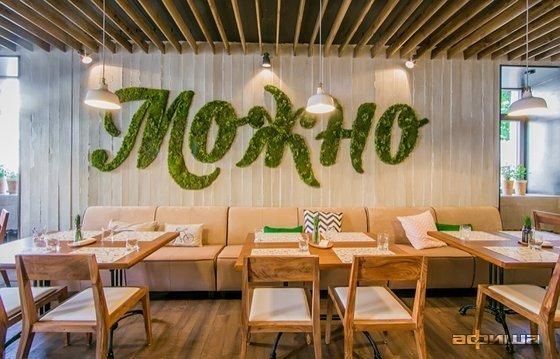 Ресторан Можно - фотография 9