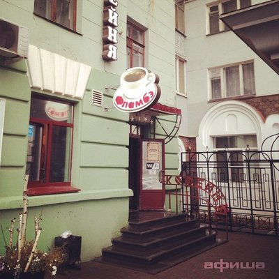 Ресторан Фламбэ - фотография 8
