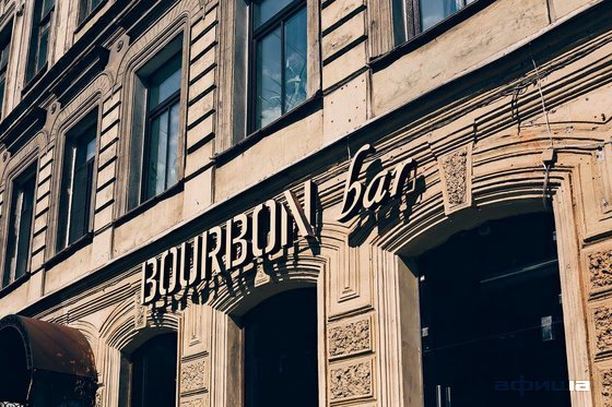 Ресторан Bourbon Bar - фотография 20