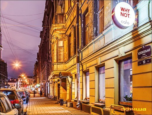 Ресторан Why Not Café - фотография 12