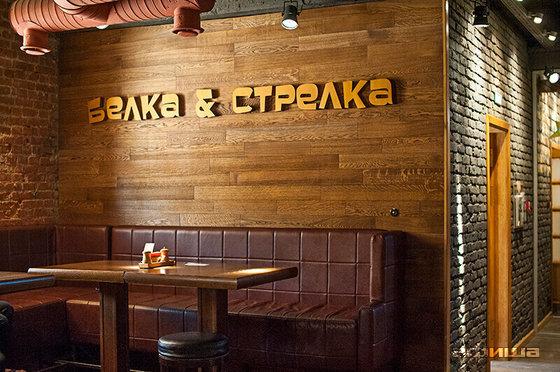 Ресторан Белка & Стрелка - фотография 19