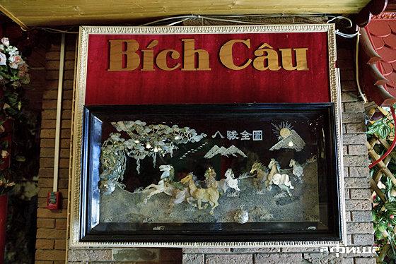 Ресторан Bich Cau - фотография 6