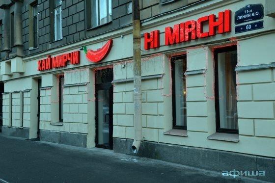 Ресторан Hi Mirchi - фотография 4