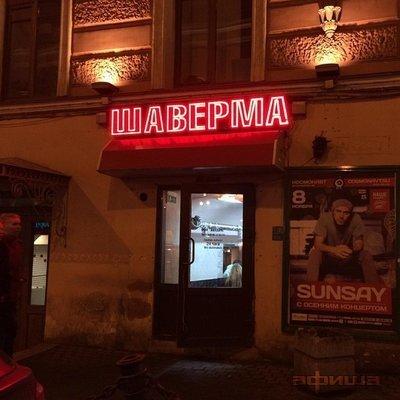 Ресторан Шаверма - фотография 3