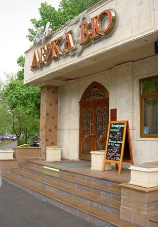 Ресторан Дежавю - фотография 11