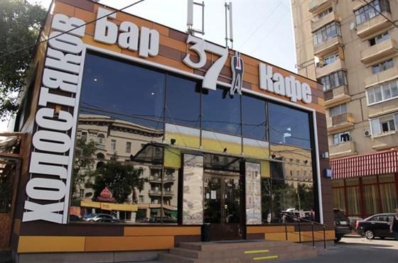 Ресторан 37 холостяков - фотография 1