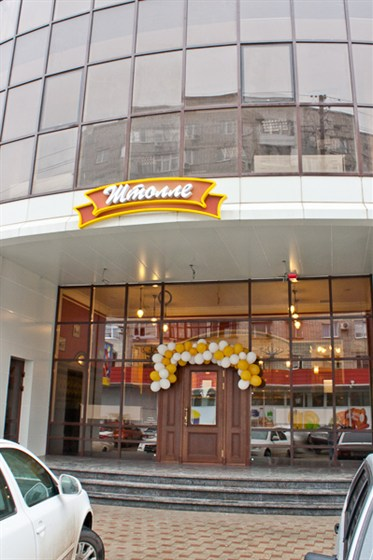 Ресторан Штолле - фотография 10