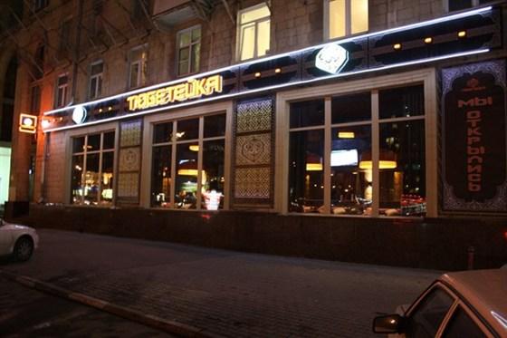 Ресторан Тюбетейка - фотография 2