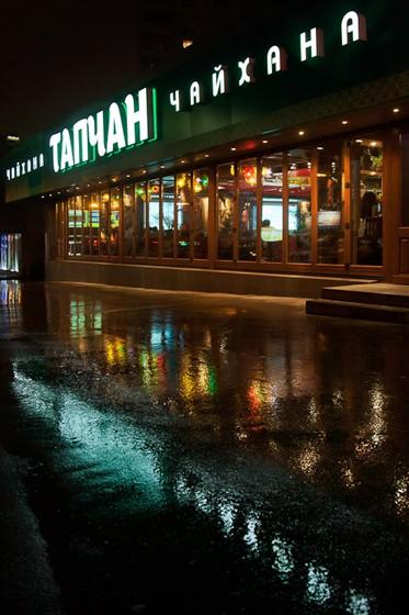 Ресторан Тапчан - фотография 1