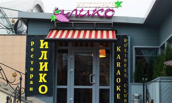 Ресторан Илико - фотография 10