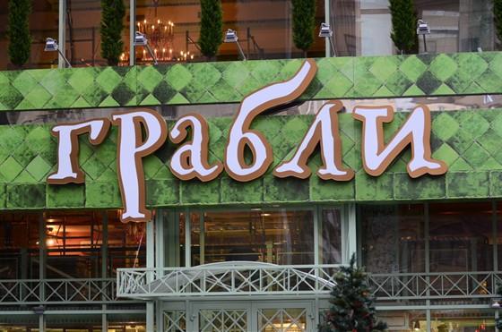 Ресторан Грабли - фотография 13