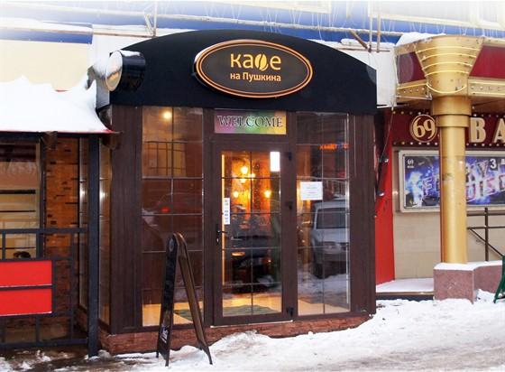 Ресторан Кафе на Пушкина - фотография 3