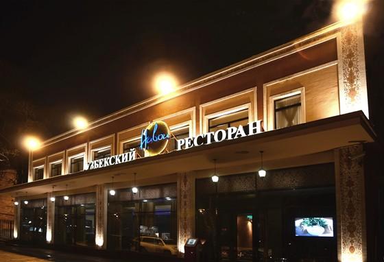 Ресторан Навои - фотография 13